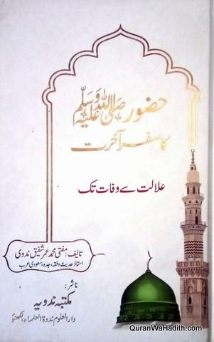 Huzoor Ka Safar e Akhirat Alalat Se Wafat Tak, حضور ﷺ کا سفر آخرت علالت سے وفات تک
