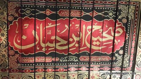 Sahih Ibn Hibban Urdu, 14 Vols, صحيح ابن حبان اردو