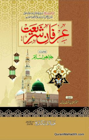 Irfan e Shariat, Jawahir e Islam, عرفان شریعت, جواہر اسلام