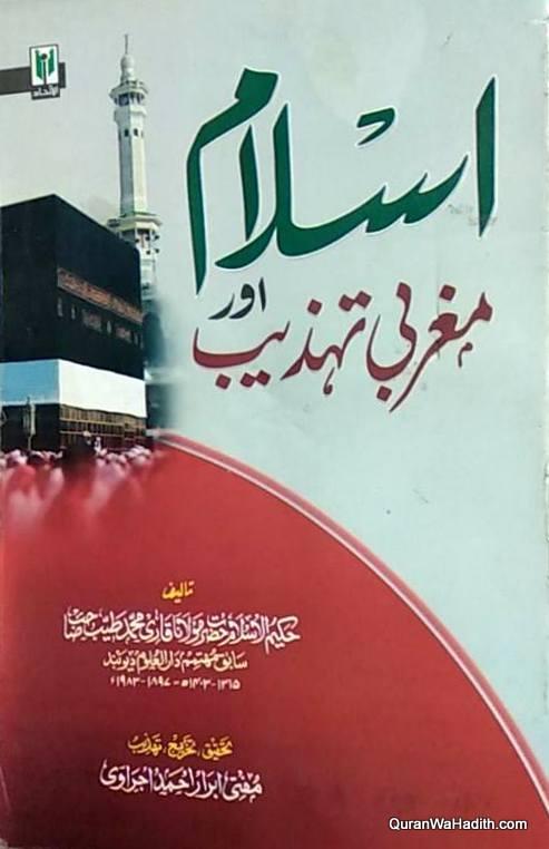 Islam Aur Maghribi Tehzeeb, اسلام اور مغربی تہذیب