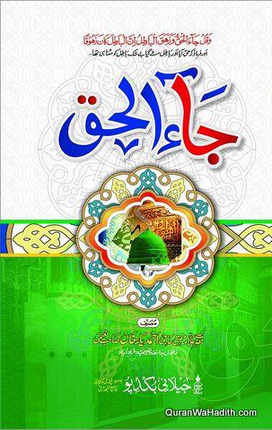 Ja Al Haq Urdu, جاء الحق اردو
