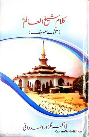 Kalam e Sheikh ul Alam, Sheikh Noor ud din Wali, کلام شیخ العالم, شیخ نورالدین نورانی
