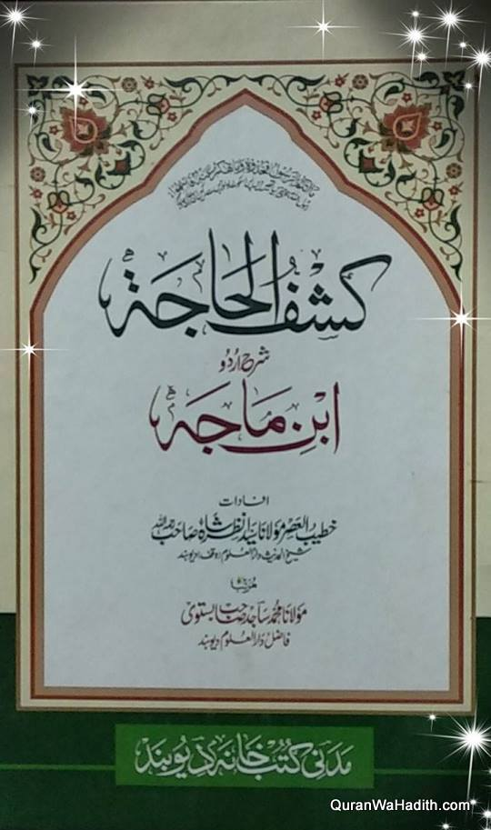 Kashf ul Hajat Sharh Ibn Majah Urdu, کشف الحاجہ شرح ابن ماجہ اردو