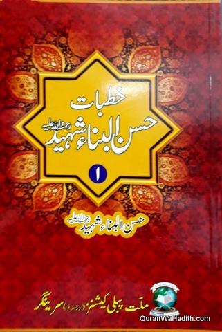 Khutbat Hasan ul Banna Shaheed, خطبات حسن البناء شہید