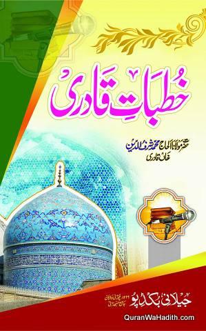 Khutbat e Qadri, Syed Mohammad Sharfuddin Qadri, خطبات قادری، سید محمد شرف الدین قادری