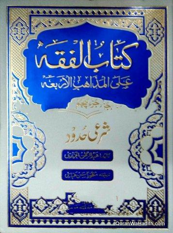 Kitab ul Fiqh Ala Al Mazahib ul Arba, Urdu, 5 Vols, کتاب الفقہ علی المذاہب الاربعہ اردو