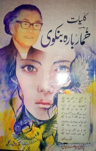 Kulliyat e Khumar Barabankvi, کلیات خمار بارہ بنکوی