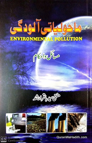 Maholiyati Aloodgi Masail o Ahkam, ماحولیاتی آلودگی مسائل واحکام