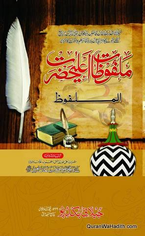 Malfoozat e Ala Hazrat, Al Malfooz, ملفوظات اعلٰی حضرت