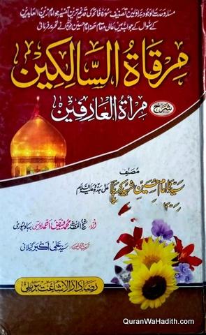 Mirqat ul Salikeen Sharh Mirqat ul Arifeen, مرقات السالکین شرح مرات العارفین