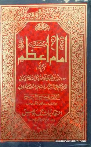 Musnad Imam Azam Urdu, مسند امام اعظم اردو