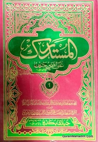 Mustadrak Al Hakim Urdu, Vols 6, مستدرك الحاكم اردو