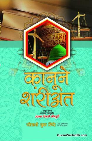 Qanoon e Shariat Hindi, कानूने शरीयत