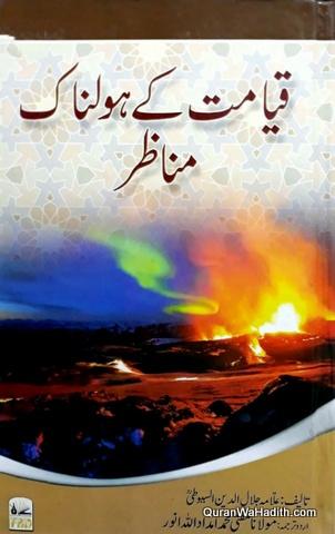 Qayamat Ke Holnak Manazir, قیامت کے ہولناک مناظر