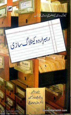 Rehbar e Urdu Catalogue Size, رہبر اردو کیٹلاگ سازی