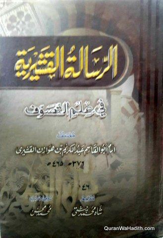 Risala Qushayri Urdu, رسالہ قشیریہ فی علم تصوف اردو