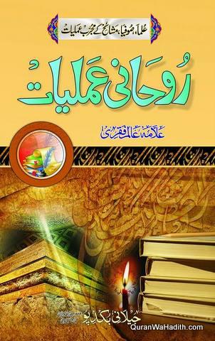 Rohani Amliyat, روحانی عملیات