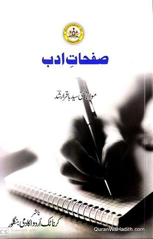 Sahafat e Adab, صفحات ادب