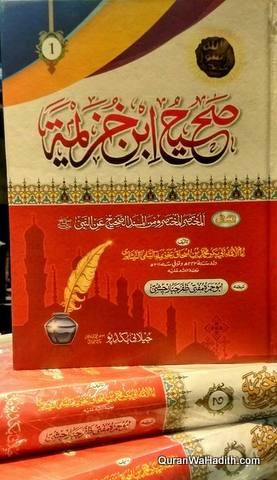 Sahih Ibn Khuzaimah Urdu, 3 Vols, صحيح ابن خزیمہ اردو