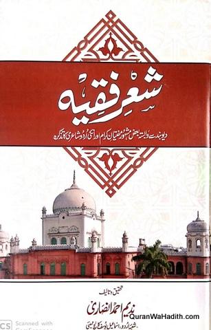 Sher e Fiqh, شعر فقیہ, دیوبند سے وابستہ بعض مشہور مفتیان کرام اور انکی اردو شاعری کا تزکرہ