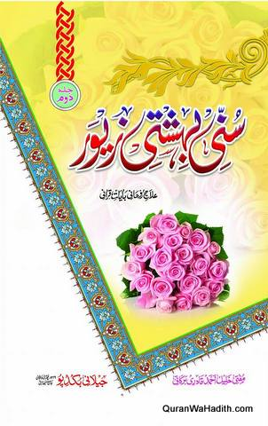 Sunni Bahishti Zewar, 2 Vols, سنی بہشتی زیور