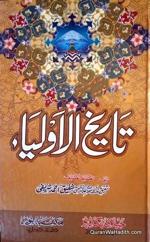Tareekh ul Auliya, تاریخ الاولیاء
