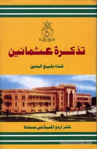 Tazkera e Usmanian, Shah Baleeghuddin, تذکرہ عثمانین, شاہ بلیغ الدین