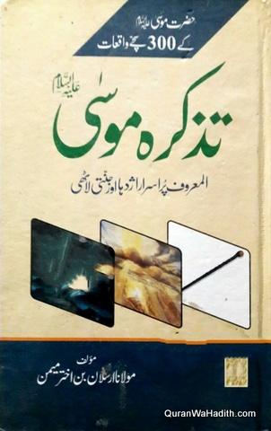 Tazkira Moosa Alaihis Salam, تذکرہ موسیٰ علیہ السلام