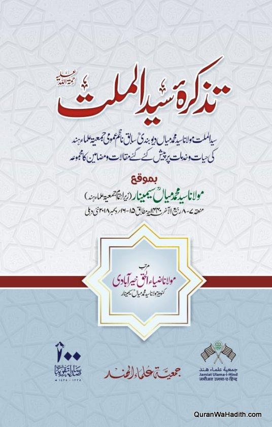Tazkira Syed ul Millat Maulana Syed Muhammad Mian Deobandi