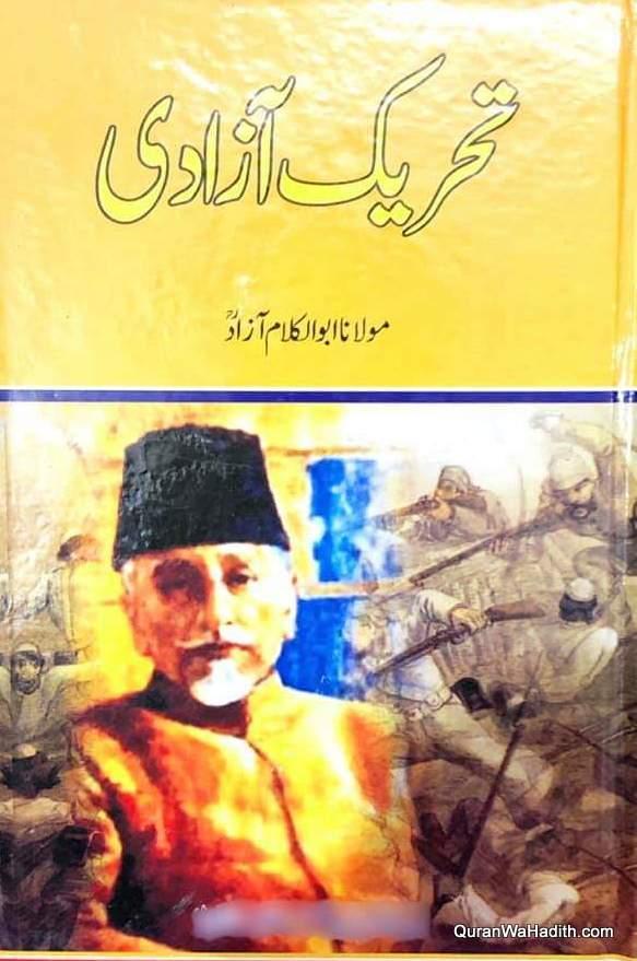 Tehreek e Azadi, تحریک آزادی