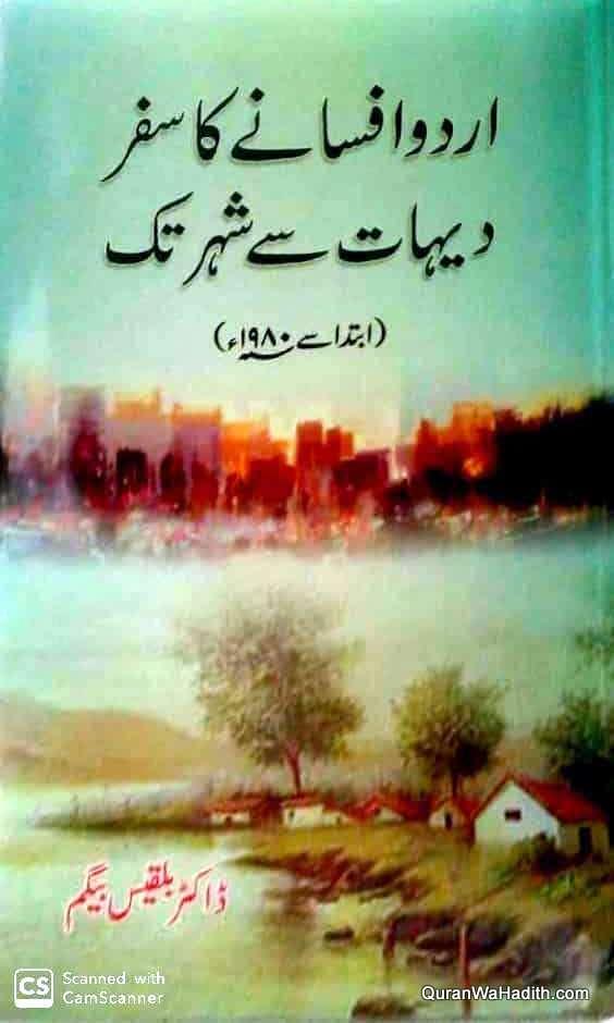 Urdu Afsane Ka Safar Dehat Se Shehar Tak, اردو افسانے کا سفر دیہات سے شہر تک, ابتداء سے 1980