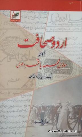 Urdu Sahafat Aur Maulvi Muhammad Baqir, اردو صحافت اور مولوی محمد باقر
