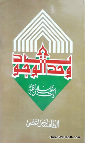 Wahdatul Wajood Ek Gher Islami Nazariya, وحدت الوجود ایک غیر اسلامی نظریہ