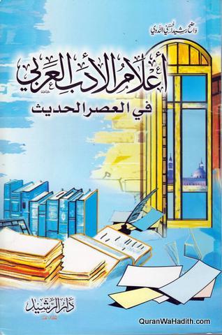 Alam al Adab al Arabi fi al Asr al Hadith, أعلام الأدب العربي في العصر الحديث