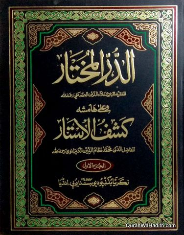 Al Dur al Mukhtar wa ala Hamsha Kashf al Asrar, 2 Vols, الدر المختار و على ھامشہ کشف الاستار
