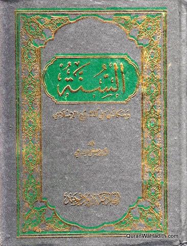 Al Sunnah wa Makanatuha fi al Tashri al Islami, السنة ومكانتها في التشريع الإسلامي