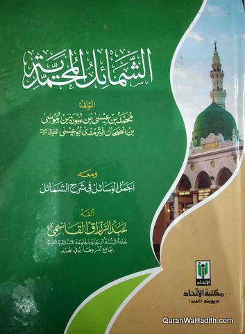 Al Shama'il Al Muhammadiyah, الشمائل المحمدية