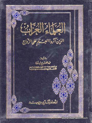 Al Ulama al Uzzab al Ladhina Atharu al Ilm Ala al Zawaj, العلماء العزاب الذين آثروا العلم على الزواج