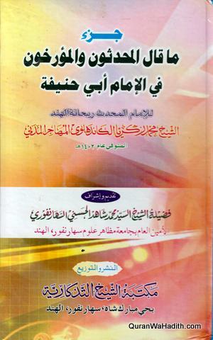 Muhaddiseen wa al Muarrakhoon fi al Imam Abi Hanifa, جزء ما قال المحدثون والمؤرخون في الإمام أبي حنيفة