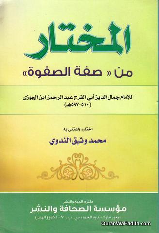 Al Mukhtar Min Safah Al Safwah, المختار من صفة الصفوۃ