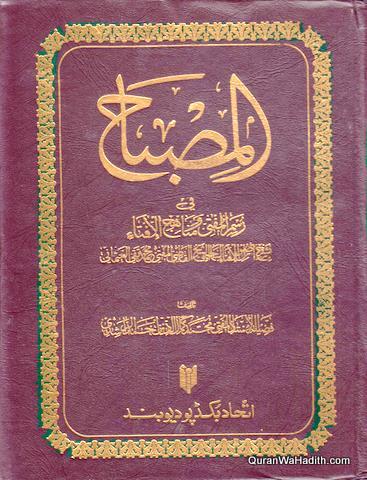 Al Misbah fi Rasm al Mufti wa Manahij al Ifta, المصباح في رسم المفتي ومناهج الإفتاء