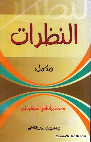 Al Nazarat Mustafa Lutfi al Manfaluti, النظرات مصطفى لطفي المنفلوطي