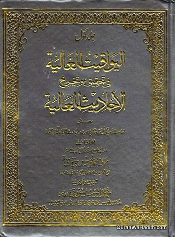 Al Yawaqit Al Ghaliyah Fi Tahqiq Wa Takhrij Al Ahadith Al Aliyah, 4 Vols, اليواقيت الغالية في تحقيق وتخريج الأحاديث العالية