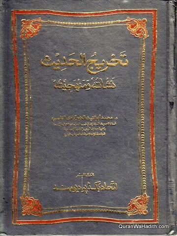 Takhrij al Hadith Nashat wa Minhajiya, تخريج الحديث نشأته ومنهجيته