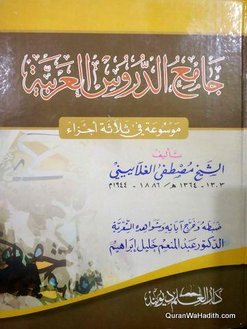 Jami al Durus al Arabiya, جامع الدروس العربية موسوعة في ثلاثة اجزاء