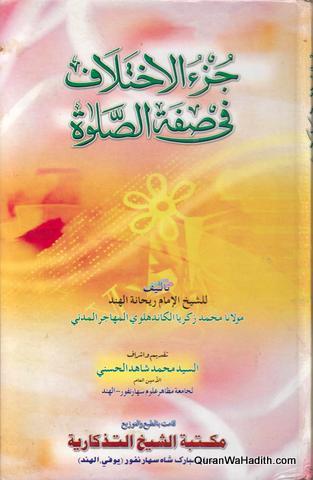 Juz al Ikhtilaf al Safah al Salat, جزء الإختلاف في صفة الصلاة