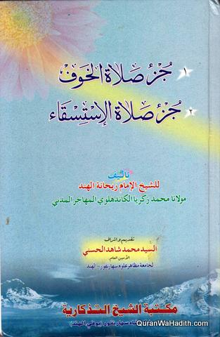 Juz Salat al Khauf, Juz Salat al Istisqa, جزء صلاة الخوف, جزء صلاة الاستسقاء