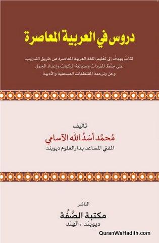 Duroos fi al Arabia Al Masirah, دروس في العربية المعاصرة