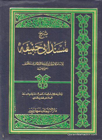 Sharh Musnad Abu Hanifa Arabic, شرح مسند أبي حنيفة النعمان بن ثابت الكوفي