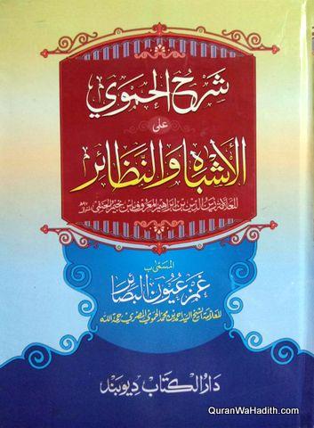 Sarah Al Hamwi Ala al Ashbah wa al Nazair, شرح الحموی علی الاشباہ والنظائر